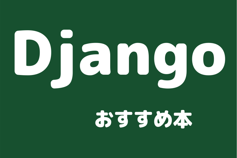 Djangoのおすすめ本