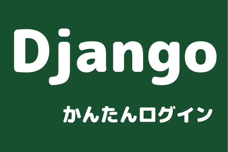 Djangoかんたんログイン