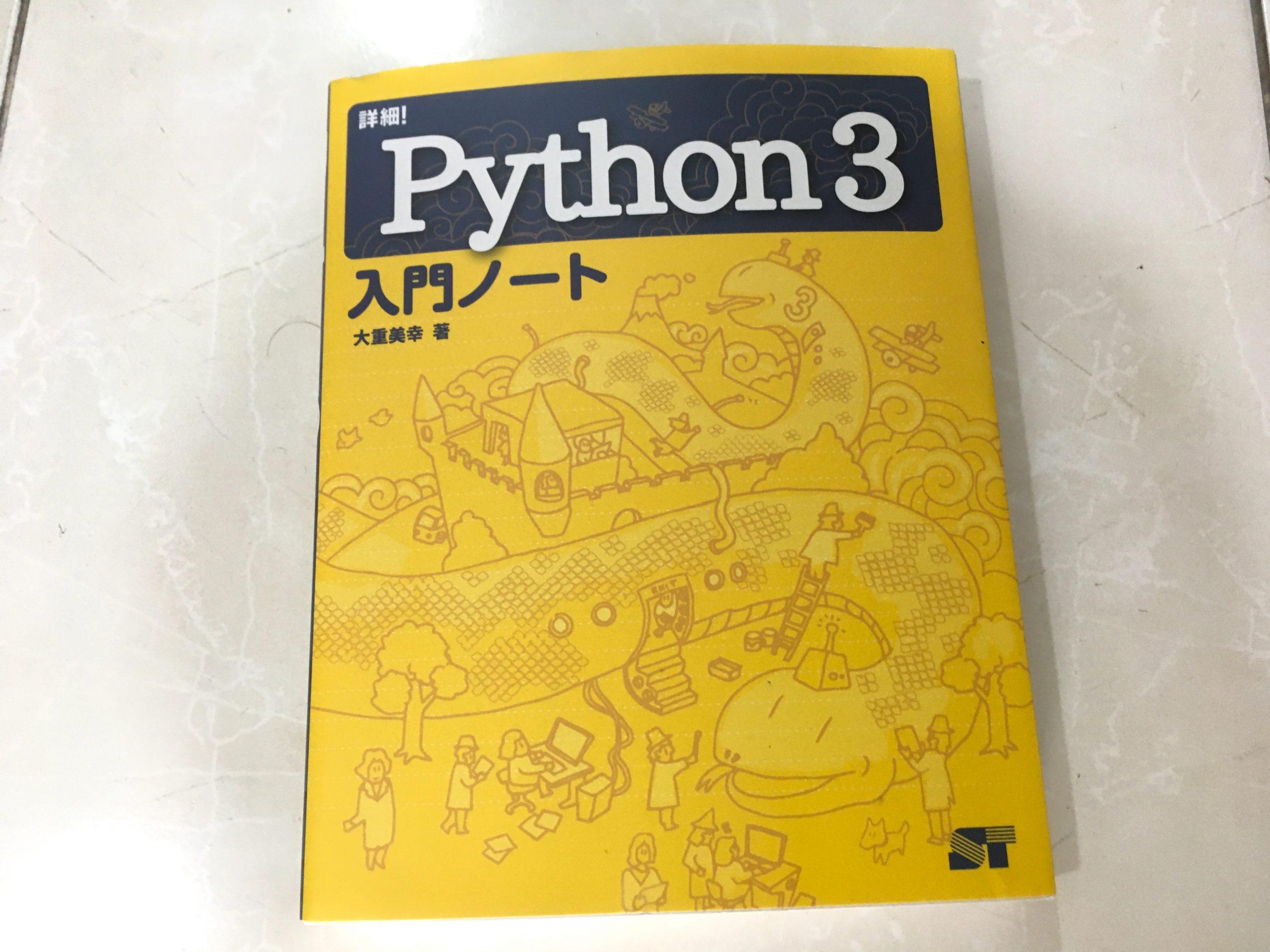 30代からプログラミングはじめます。